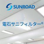 株式会社サンロード様 電石サニフィルターのプロモーション動画を制作させていただきました。