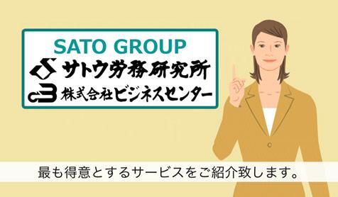 社会保険労務士:(株)ビジネスセンター様