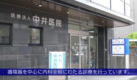 医院・クリニック:中井医院様
