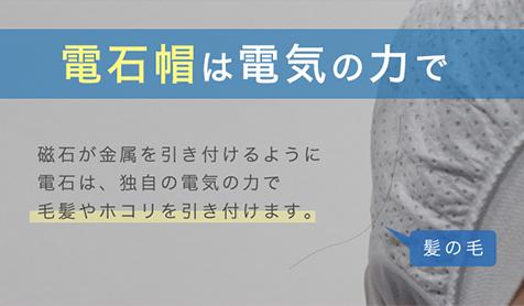 製造業:電石帽(株)サンロード様