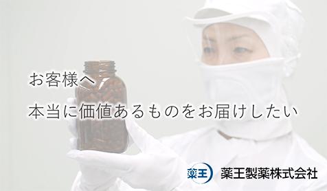 製薬会社:薬王製薬(株)様